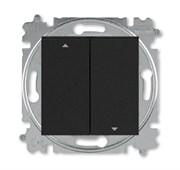 Выключатель жалюзи двухклавишный ABB Levit без фиксации клавиш антрацит / дымчатый чёрный